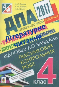 ДПА 2017: Відповіді до завдань Підсумкових контрольних робіт Літературне читання 4 клас