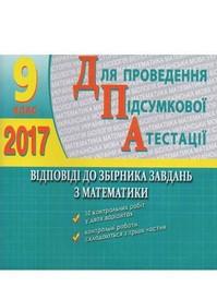 ДПА 2017: Відповіді до збірника завдань з Математики 9 клас (Освіта)