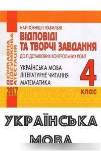 ДПА 2017: Відповіді та творчі завдання до Підсумкових контрольних робіт Українська мова 4 клас