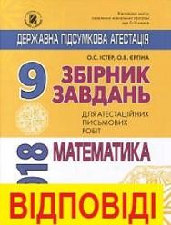 ДПА 2018: Відповіді до атестаційних письмових робіт Математика 9 клас Істер