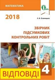 ДПА 2018: Відповіді до підсумкових контрольних робіт Математика 4 клас Оляницька
