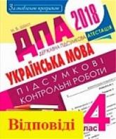 ДПА 2018: Відповіді до підсумкових контрольних робіт Українська мова 4 клас Шост