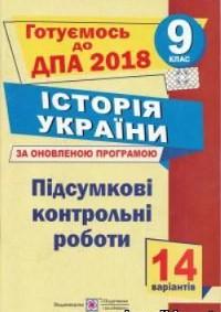 ДПА 2018: Підсумкові контрольні роботи Історія України 9 клас Горинський