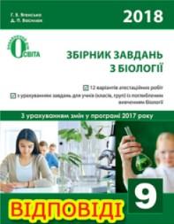 ДПА 2018: Відповіді до збірника завдань Біологія 9 клас Ягенська