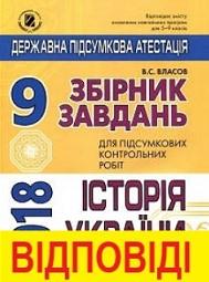 ДПА 2018: Відповіді до збірника завдань Історія України 9 клас Власов