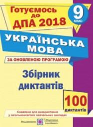 ДПА 2018: Збірник диктантів Українська мова 9 клас Білецька