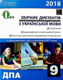 ДПА 2018: Збірник диктантів з Української мови 9 клас Єременко