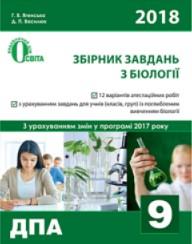 ДПА 2018: Збірник завдань з Біології 9 клас Ягенська
