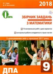 ДПА 2018: Збірник завдань з Математики 9 клас Бевз
