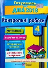 ДПА 2018: Контрольні роботи Математика, Українська мова, Літературне читання 4 клас