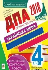 ДПА 2018: Підсумкові контрольні роботи Українська мова 4 клас Будна