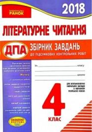 ДПА 2018: Сборник заданий к итоговым контрольным работам Літературне читання 4 клас Щербак (RU)