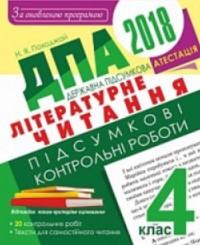 ДПА 2018: Відповіді Підсумкові контрольні роботи Літературне читання 4 клас