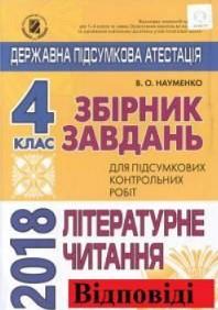 ДПА 2018: Відповіді до збірника завдань Літературне читання 4 клас Науменко