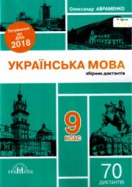 ДПА 2018: Збірник диктантів Українська мова 9 клас Авраменко (Грамота)