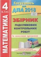 ДПА 2018: Збірник підсумкових контрольних робіт Математика 4 клас Корчевська