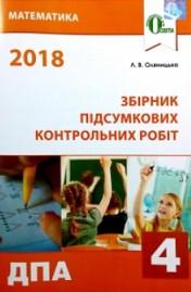 ДПА 2018: Збірник підсумкових контрольних робіт Математика 4 клас Оляницька