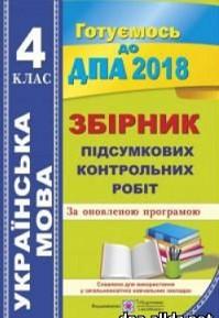 ДПА 2018: Збірник підсумкових контрольних робіт Українська мова 4 клас Сапун