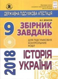 ДПА 2018: Збірник завдань Історія України 9 клас Власов