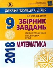ДПА 2018: Збірник завдань Математика 9 клас Істер