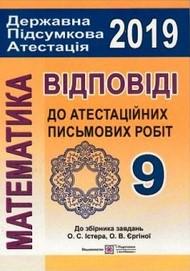 ДПА 2019: Відповіді до атестаційних письмових робіт Математика 9 клас Істер