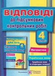 ДПА 2019: Відповіді до підсумкових контрольних робіт Українська мова 4 клас Корчевська