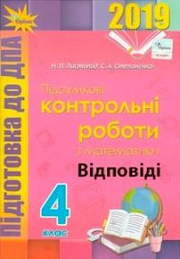 ДПА 2019: Відповіді до збірника підсумкових контрольних робіт Математика 4 клас Листопад