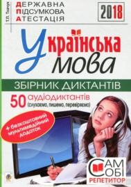 ДПА 2019: Збірник диктантів Українська мова 9 клас Ткачук
