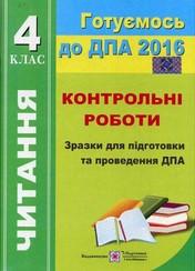ДПА 2016 Контрольні роботи Читання 4 клас (Літературне читання)