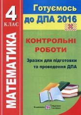 ДПА 2016 Контрольні роботи Математика 4 клас