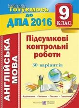 ДПА 2016 Підсумкові контрольні роботи Англійська мова 9 клас