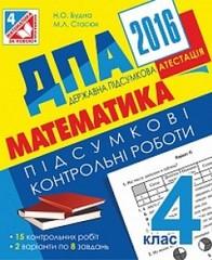 ДПА 2016 Підсумкові контрольні роботи Математика 4 клас Н.О. Будна, М.Л. Стасюк