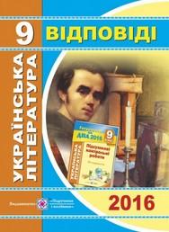ДПА 2016 Відповіді Українська література 9 клас (Відповіді до Підсумкових контрольних робіт)