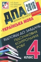 ДПА 2016 Відповіді до завдань Українська мова 4 клас Н.О. Будна (Відповіді до завдань підсумкових контрольних робіт)