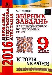 ДПА 2016 Збірник завдань Історія України 9 клас Ю.Г. Лебедєва
