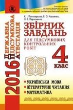 ДПА 2016 Збірник завдань для підсумкових контрольних робіт 4 клас К.І. Пономарьова