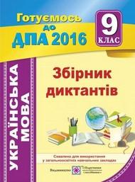 ДПА 2016: Збірник диктантів Українська мова 9 клас