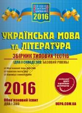ЗНО (ДПА) 2016 Збірник типових тестів Українська мова та література (Базовий рівень)