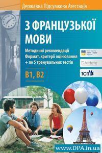 ДПА 2016: Французька мова 11 клас (B1, B2) методичні рекомендації