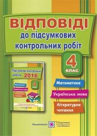 ДПА 2016: Відповіді до підсумкових контрольних робіт Математика, Українська мова, Літературне читання 4 клас
