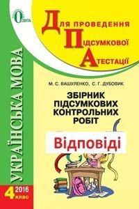 ДПА 2016: Відповіді до збірника підсумкових контрольних робіт Українська мова 4 клас