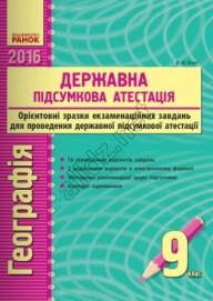 ДПА 2016: Збірник завдань Географія 9 клас В.Ф. Вовк