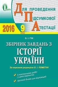 ДПА 2016: Збірник завдань з Історії України 9 клас О.І. Гук