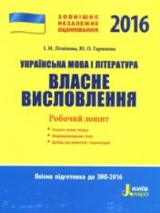 ЗНО 2016: Власне висловлення Робочий зошит Українська мова і література І.Л. Літвінова