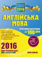 ЗНО (ДПА) 2016: Грунтовна підготовка Англійська мова