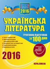 ЗНО (ДПА) 2016: Грунтовна підготовка Українська література