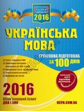 ЗНО (ДПА) 2016: Грунтовна підготовка Українська мова