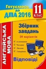 ДПА 2016: Відповіді Збірник завдань Англійська мова 11 клас