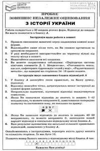 ЗНО 2016: Пробне Зовнішнє незалежне оцінювання з Історії України