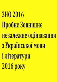 ЗНО 2016: Пробне Зовнішнє незалежне оцінювання з Української мови і літератури 2016